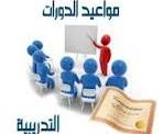 دورات تدريبيه للطلاب