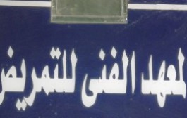 طلاب تخلفات المعهد الفنى